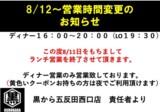 8月12日よりランチ営業終了のお知らせ