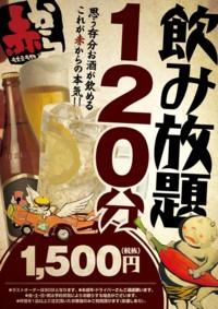 飲み放題1,500円→999円