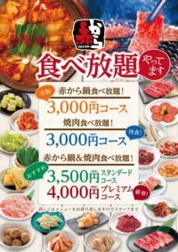 食べ放題ご利用の方 人数分×100円オフ