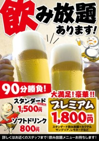 食放題3,500円+SD飲み放題→¥4,000