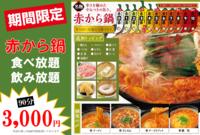 【期間限定】赤から鍋食べ飲み放題3,000円~