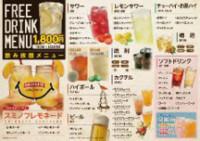 飲み放題1800円=>1300円