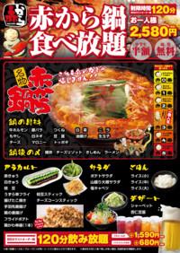 鍋食べ放題+SD飲み放題¥3586→¥3000