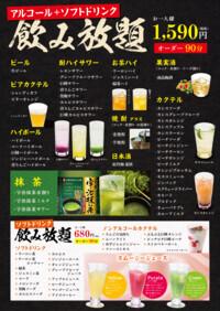 鍋食べ放題+AL飲み放題¥4587→¥4000
