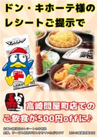ドン・キホーテのレシート提示で500円OFF