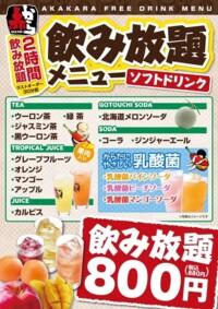 2,500円+SD飲み放題→¥3,300(税込)