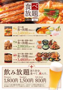 食べ放題2,480円~