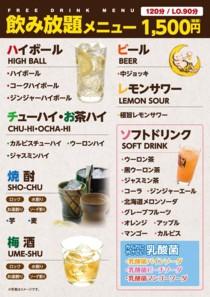 飲み放題1,500円〜