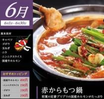 6月季節鍋登場!