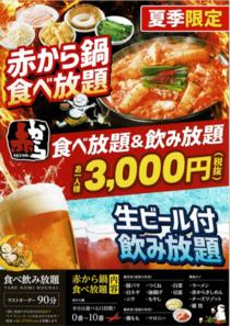 食べ飲み放題3000円