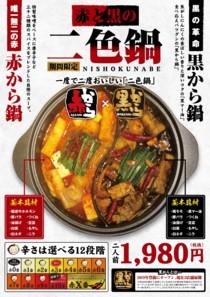 赤と黒の二色鍋 赤から鍋定食800円♪