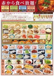 赤から食べ放題(4種)