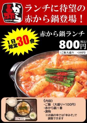赤から鍋定食