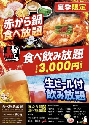 3,000円食べ飲み放題☆