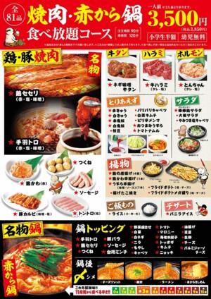焼肉&赤から鍋食べ放