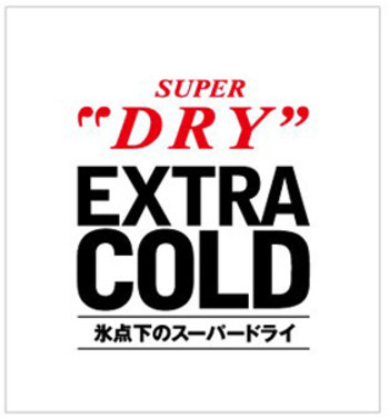 EXTRA COLD 取扱店