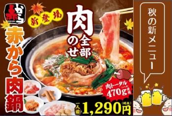 《秋限定 赤から肉鍋》