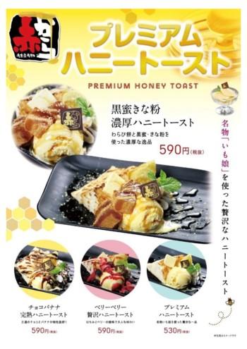 【プロぺ限定】プレミアムハニートースト
