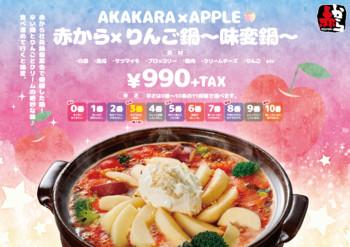 1月14日スタート 『赤からりんご鍋』
