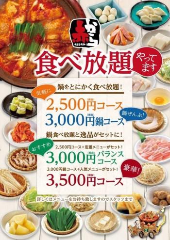 赤から鍋食べ放題!!!