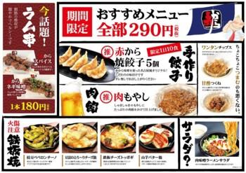 期間限定☆おすすめ290円メニュー☆