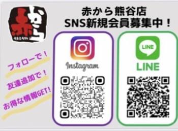 インスタ、LINE登録でお得な情報ゲット!
