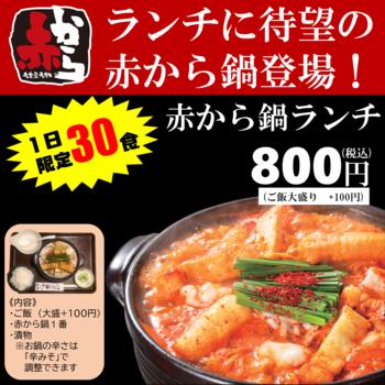 赤から鍋ランチ!!食べ放題あり1,490円~
