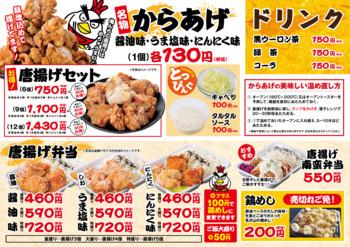 鳥まる商店東静岡店7/11【土】11時オープン!