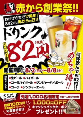 赤から創業祭8月2日~8月8日限定!!