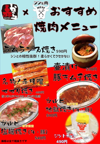 夏限定!焼肉メニュースタート