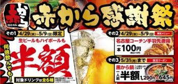 4/29~感謝祭スタート!