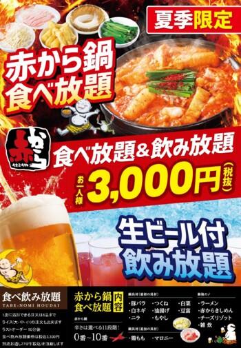夏季限定食べ放題!!
